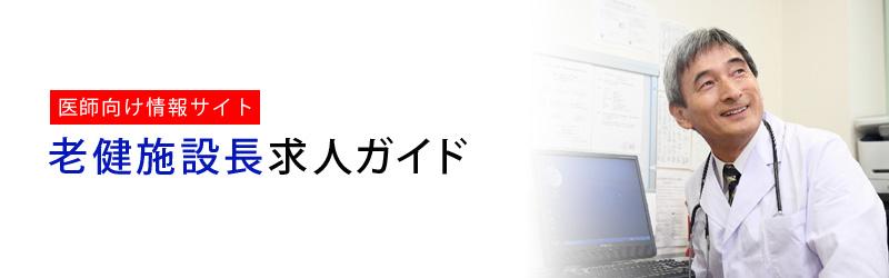 老健施設長求人ガイド【※医師向け情報サイト】